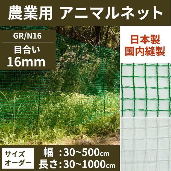 アニマルネット 防獣網 農業用ネット 16mm目 サイズオーダー 幅30〜100cm×丈30〜100cm|c-ranger