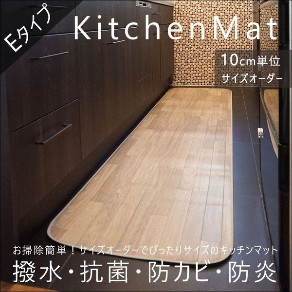 Eタイプ/拭けるキッチンマット ロング 木目調 幅60×360〜400cm|c-ranger
