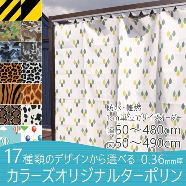 ビニールカーテン 防炎 カラーズオリジナルターポリン FT-CTP(0.36mm厚)巾50〜120cm 丈391〜440cm|c-ranger