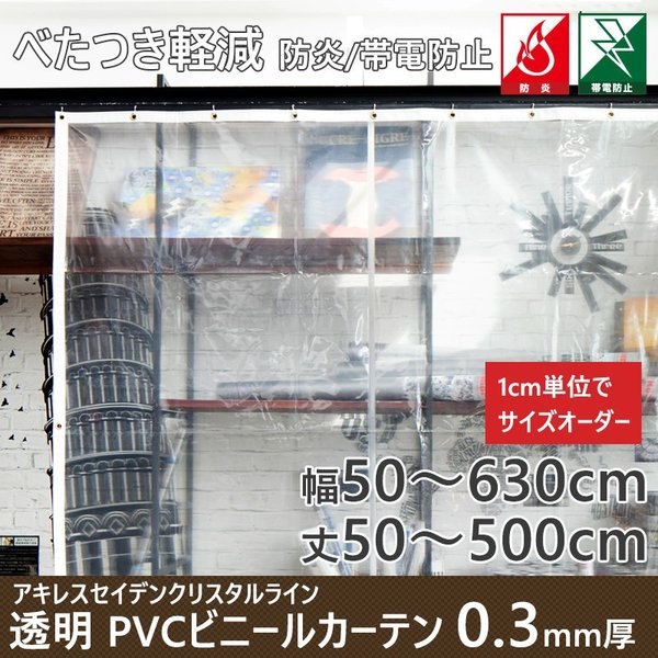 ビニールカーテン 防炎 帯電防止 透明 アキレスセイデンクリスタルライン FT34(0.3mm厚)巾451〜540cm 丈101〜150cm|c-ranger