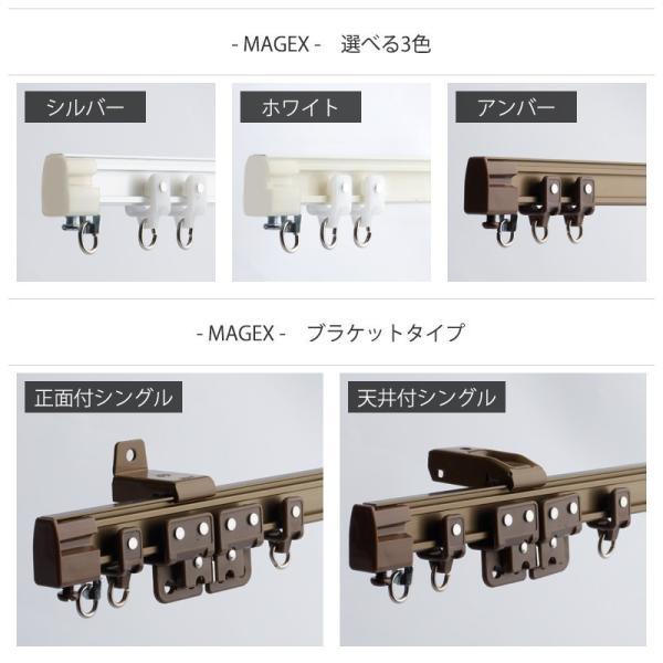 カーテンレール 曲がる MAGEX マゲックス 2m シングルセット|c-ranger|04