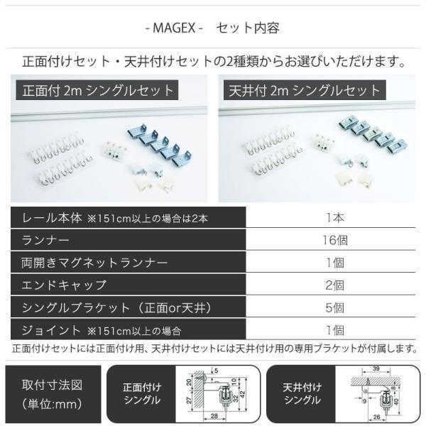 カーテンレール 曲がる MAGEX マゲックス 2m シングルセット|c-ranger|05