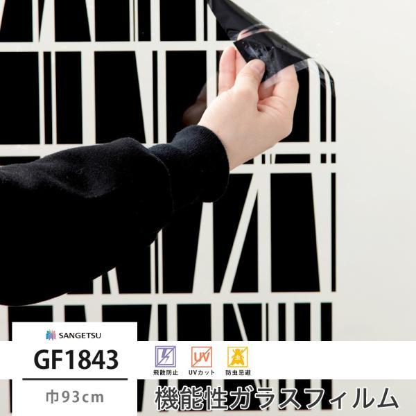 ガラスフィルム窓シールUVカットサンゲツGF1843コロナブラック巾93cmJQ