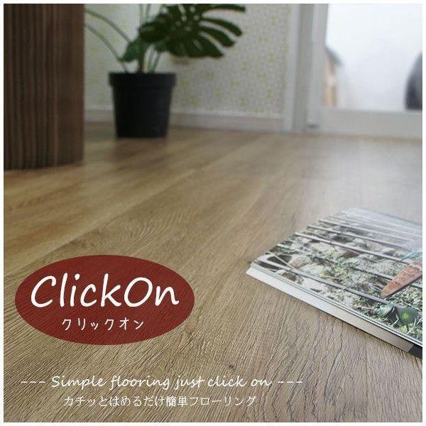 フロアタイル 床材 フローリング材 床のDIY 木目調 6畳セット クリックオン|c-ranger