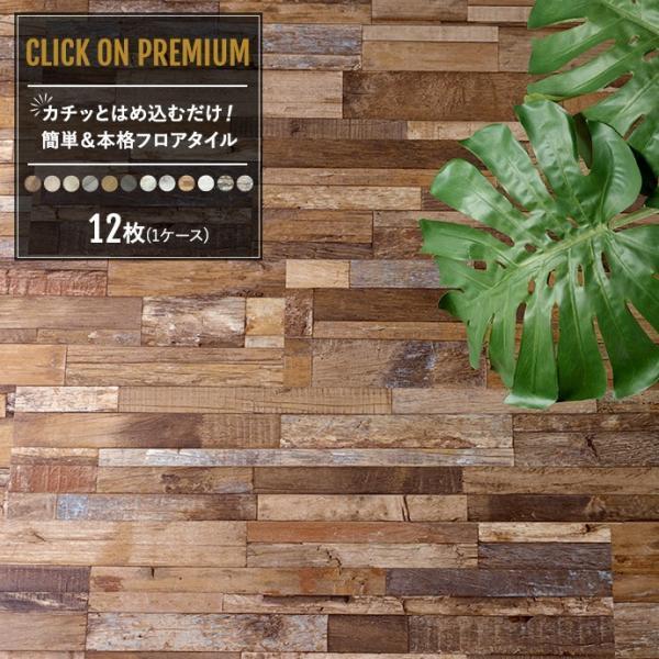 フロアタイル 床材 フローリング 床のDIY 木目調 12枚入り クリックオンプレミアム K8F|c-ranger
