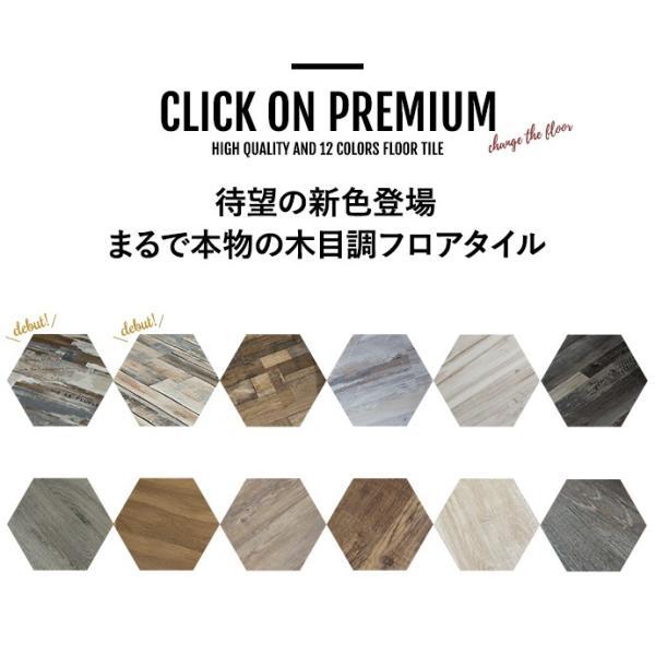 フロアタイル 床材 フローリング 床のDIY 木目調 12枚入り クリックオンプレミアム K8F|c-ranger|02