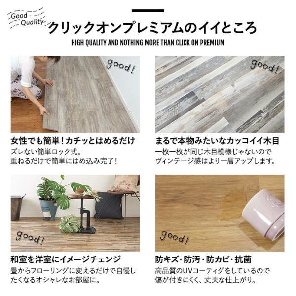 フロアタイル 床材 フローリング 床のDIY 木目調 12枚入り クリックオンプレミアム K8F|c-ranger|03
