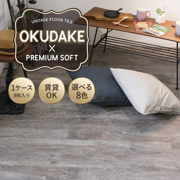 フロアタイル 床材 フローリング材 床のDIY 木目調 8枚入り オクダケプレミアムソフト K8F c-ranger