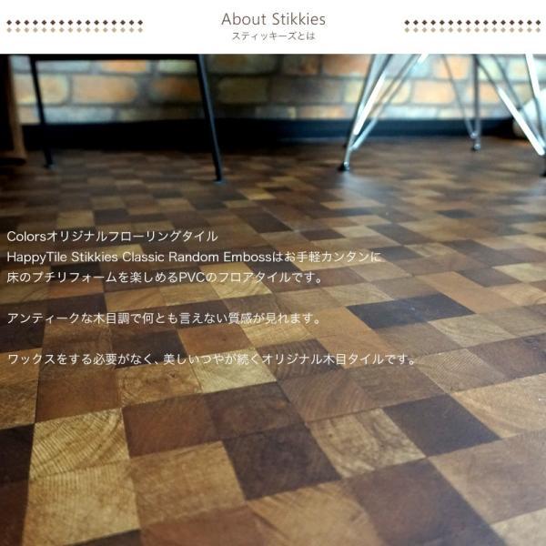 フロアタイル 床材 フローリング材 床のDIY 木目調 1枚 スティッキーズ クラシック ランダムエンボス|c-ranger|02