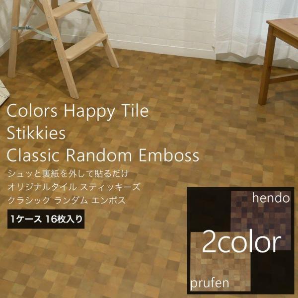 フロアタイル 床材 フローリング材 床のDIY 木目調 16枚入り スティッキーズ クラシック ランダムエンボス|c-ranger