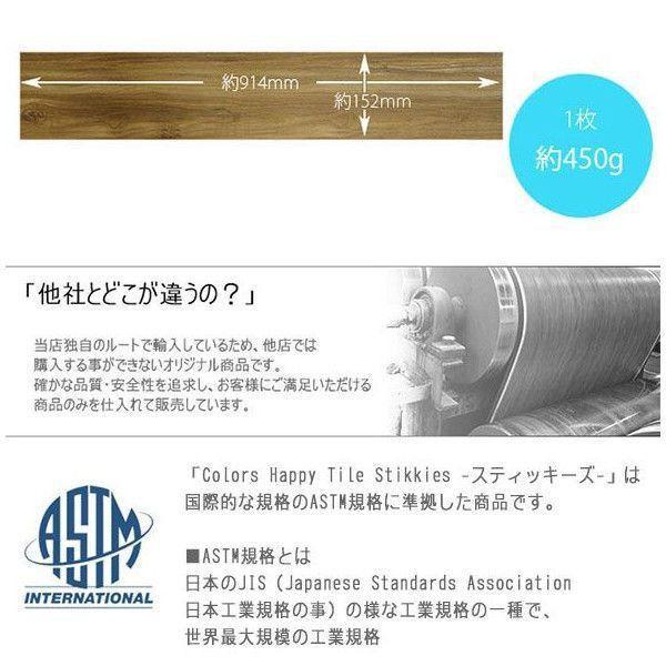 フロアタイル 床材 フローリング材 床のDIY 木目調 6畳セット スティッキーズ|c-ranger|06