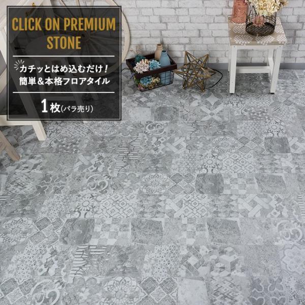 フロアタイル 床材 フローリング材 床のDIY 石目調 タイル柄 1枚 クリックオンプレミアム ストーン K8F c-ranger