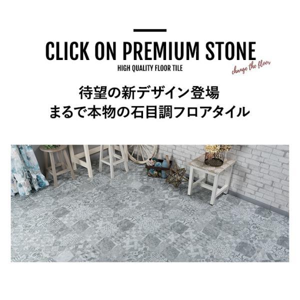 フロアタイル 床材 フローリング材 床のDIY 石目調 タイル柄 1枚 クリックオンプレミアム ストーン K8F c-ranger 02