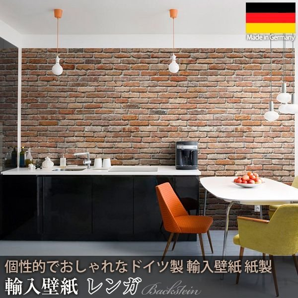 だまし絵 輸入壁紙 クロス ドイツ製壁紙 紙製/Backstein レンガ 8-741|c-ranger