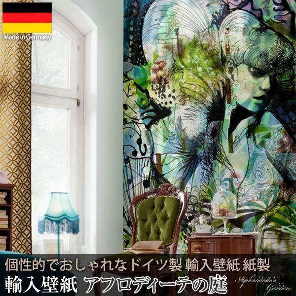 だまし絵 輸入壁紙 クロス ドイツ製壁紙 紙製/Aphrodeite's Garden アフロディーテの庭 4-915 c-ranger