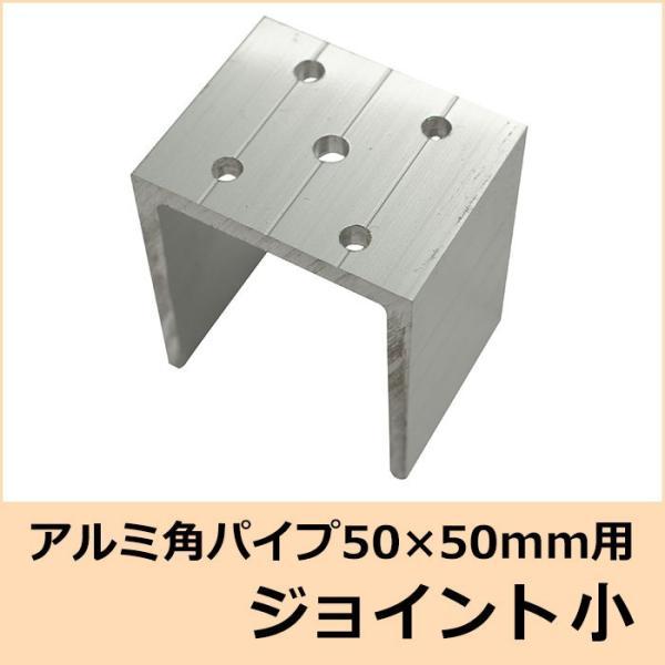 アルミ角パイプ 50×50mm角用ジョイント 小|c-ranger