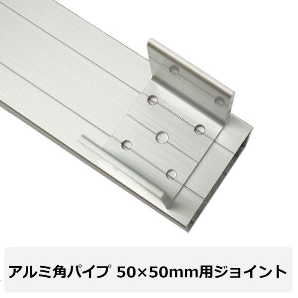 アルミ角パイプ 50×50mm角用ジョイント 小|c-ranger|02