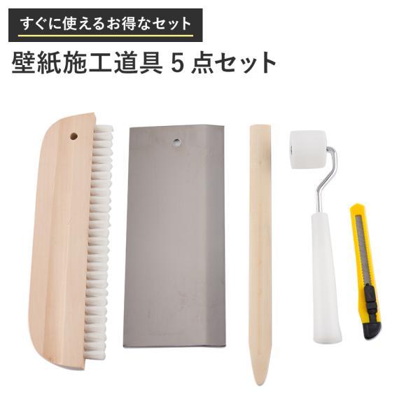 壁紙貼りセット 道具 壁紙施工道具5点セット c-ranger