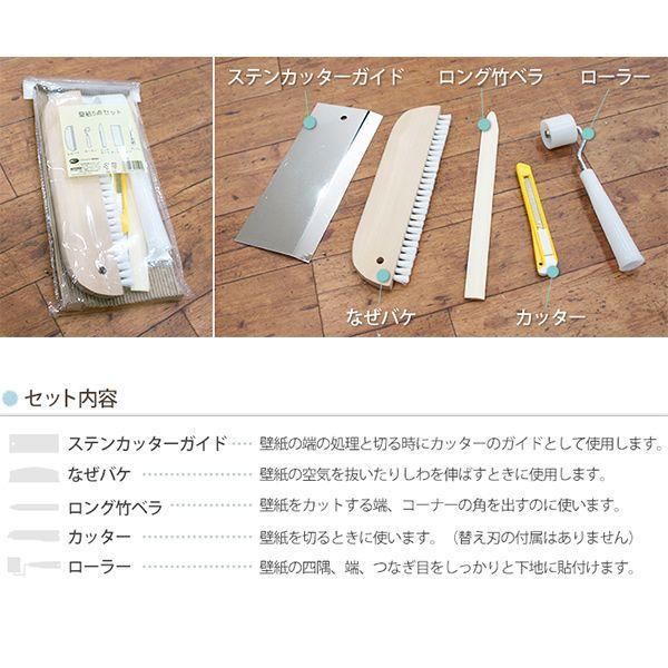 壁紙貼りセット 道具 壁紙施工道具5点セット c-ranger 02