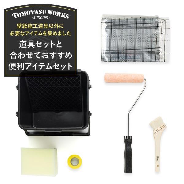 壁紙 施工道具セットと合わせておすすめの便利アイテムセット DIY 工具