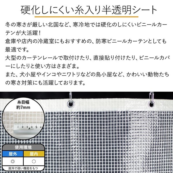 ビニールカーテン 糸入り 半透明 ビニールカーテン FT08 (0.21mm厚) 巾181〜270cm 丈451〜500cm c-ranger 02
