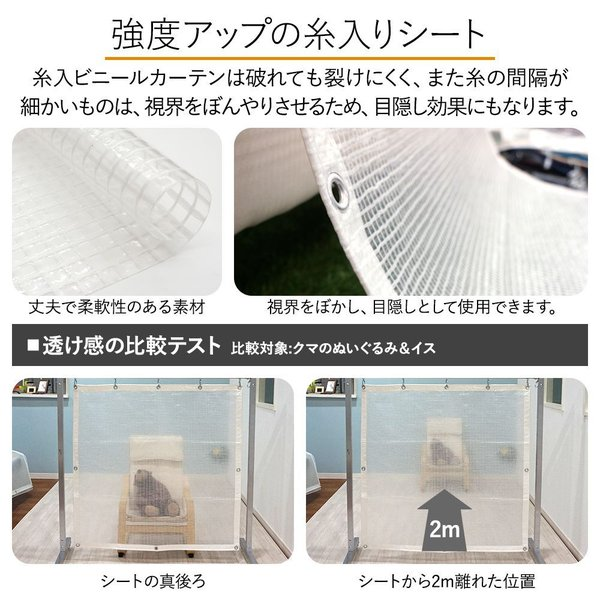 ビニールカーテン 糸入り 半透明 ビニールカーテン FT08 (0.21mm厚) 巾271〜360cm 丈251〜300cm|c-ranger|03