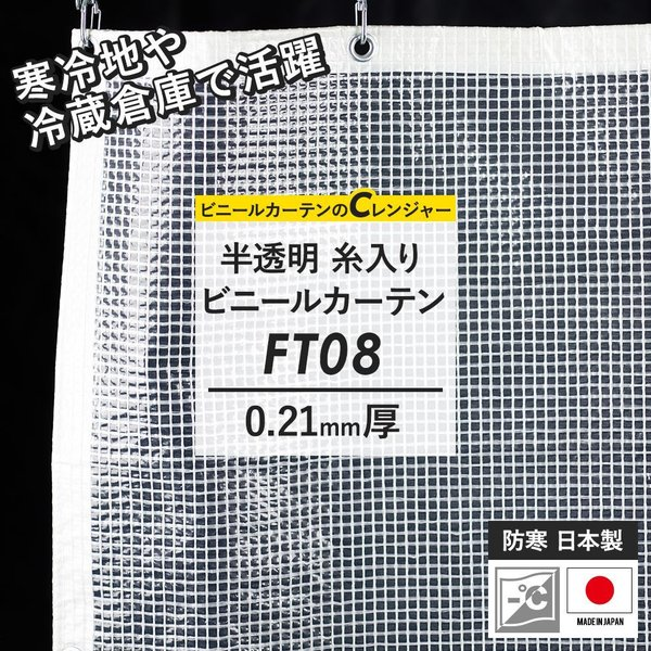 ビニールカーテン 糸入り 半透明 ビニールカーテン FT08 (0.21mm厚) 巾451〜540cm 丈50〜100cm|c-ranger