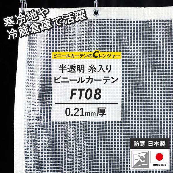 ビニールカーテン 糸入り 半透明 ビニールカーテン FT08 (0.21mm厚) 巾541〜630cm 丈501〜450cm|c-ranger
