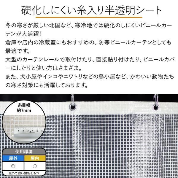 ビニールカーテン 糸入り 半透明 ビニールカーテン FT08 (0.21mm厚) 巾541〜630cm 丈501〜450cm|c-ranger|02