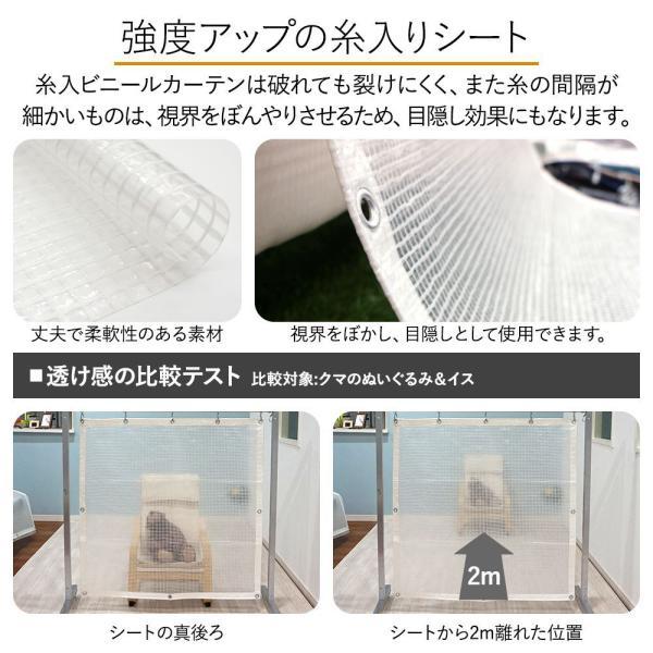 ビニールカーテン 糸入り 半透明 ビニールカーテン FT08 (0.21mm厚) 巾541〜630cm 丈501〜450cm|c-ranger|03