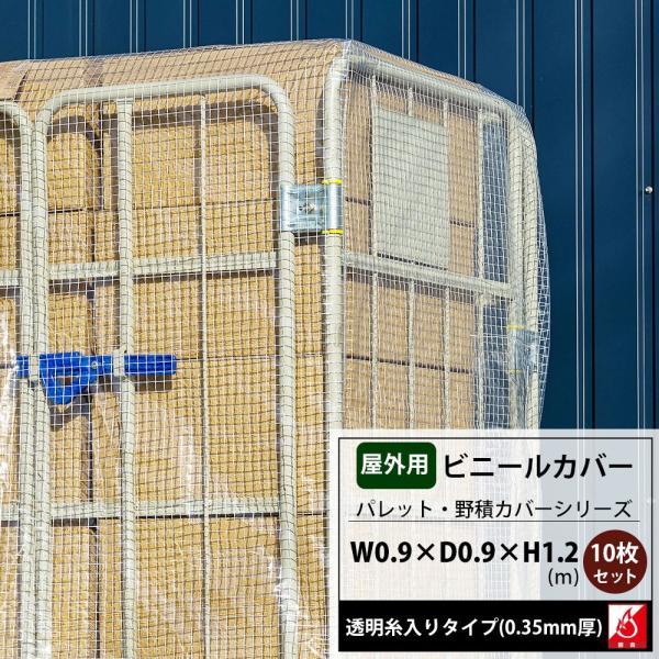 ビニールカバー 屋外 大型 パレット 野積みシリーズ 0.9×0.9×1.2m FT06 10枚セット|c-ranger