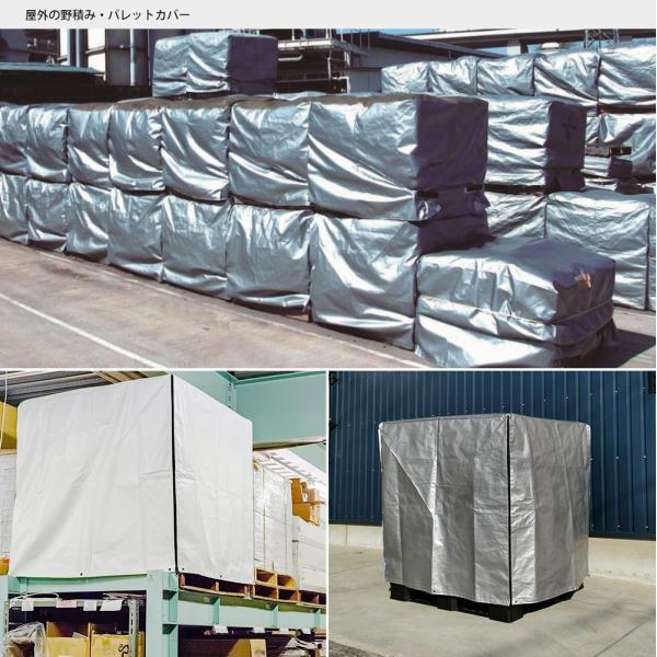 ビニールカバー 屋外 大型 パレット 野積みシリーズ 1.5×1.5×1.2m FT06 30枚セット|c-ranger|06
