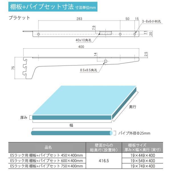 すっきり収納 棚柱 ESラック用 棚板+パイプセット 450×400mm|c-ranger|04