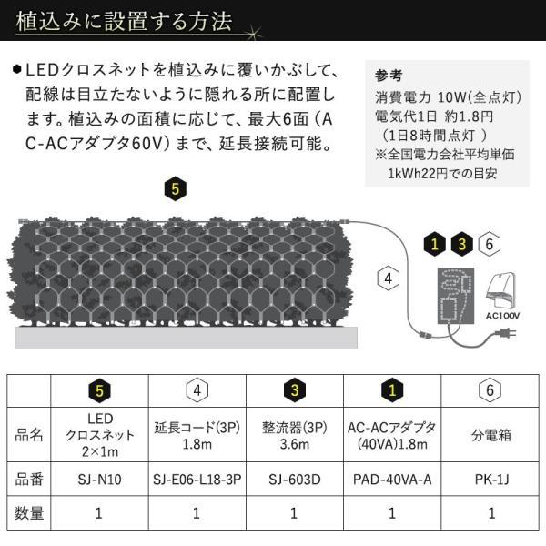 イルミネーション LED クロスネット MIXカラータイプ 3.3m×1.3m|c-ranger|04