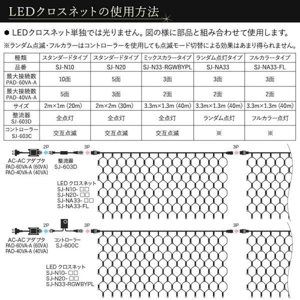 イルミネーション LED クロスネット MIXカラータイプ 3.3m×1.3m|c-ranger|05