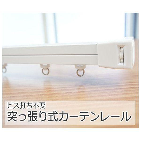 カーテンレール つっぱり式 テンションカーテンレール S50〜80cm|c-ranger