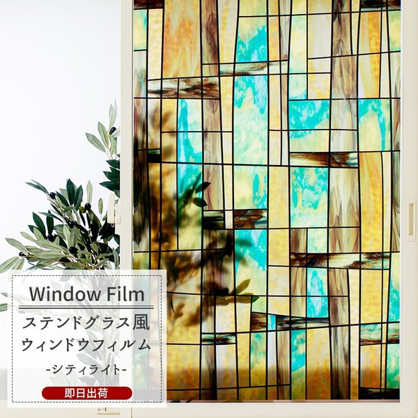 RoomClip商品情報 - ステンドグラス風ガラスフィルム フィルム 窓ガラス シール シティライト 北欧 カフェ