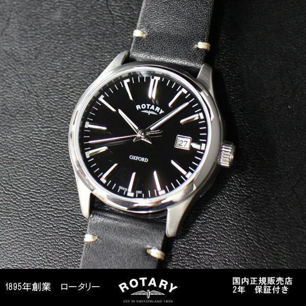 premium selection 5d708 39960 ロータリー ROTARY OXFORD GS05092/04 クォーツ 代理店注文品 腕時計 メンズ腕時計 送料無料