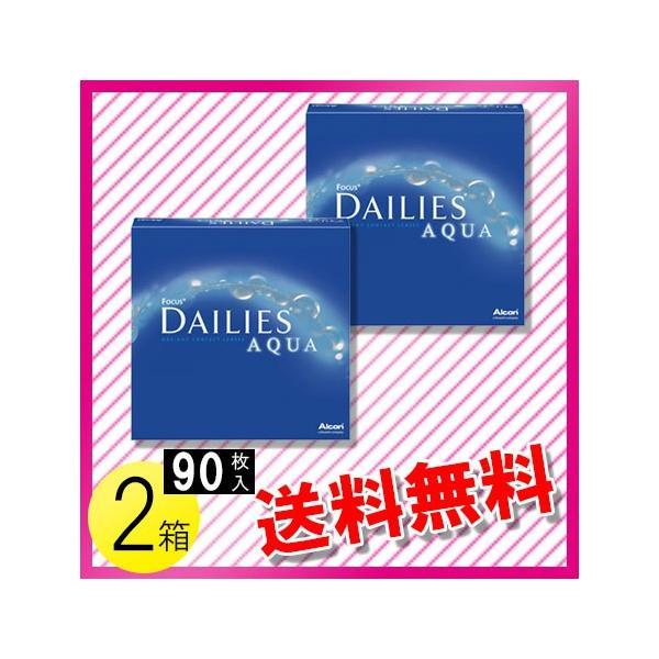 フォーカス デイリーズ アクア バリューパック 90枚入×2箱 /送料無料|c100