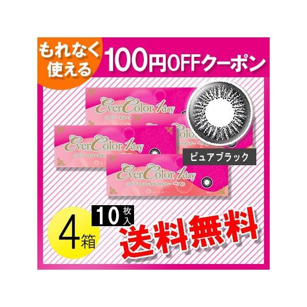 エバーカラーワンデー ピュアブラック 10枚入×4箱 /送料無料 /メール便 /100円OFF|c100