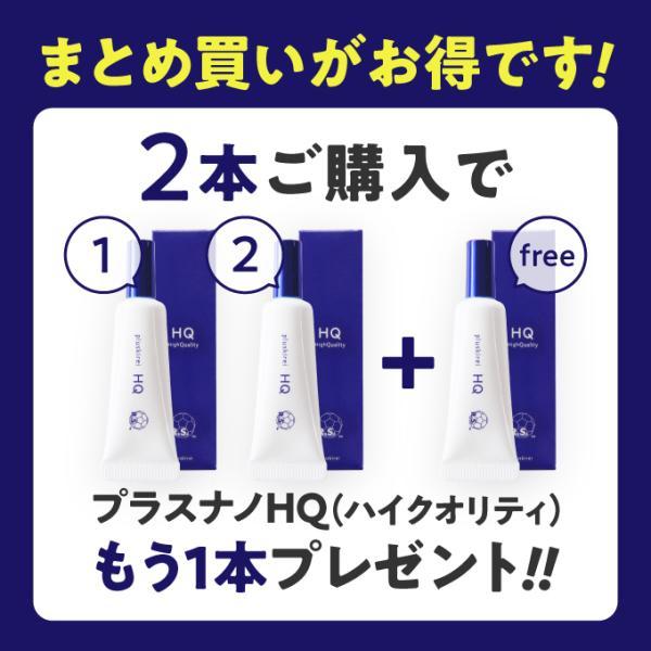 プラスナノHQ ハイクオリティ 5g シムホワイト|cabe-bata|02