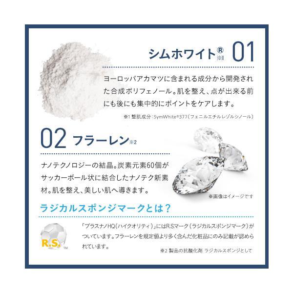 プラスナノHQ ハイクオリティ 5g シムホワイト|cabe-bata|06