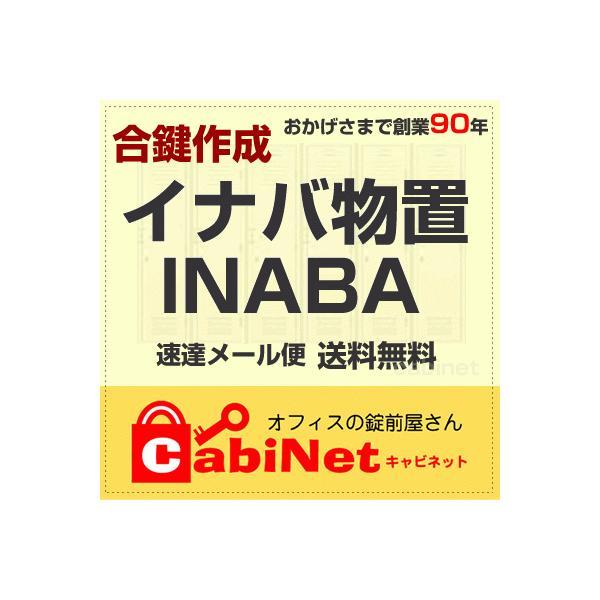 【合鍵】INABA(イナバ物置) 物置鍵 A印 合鍵作製 スペアキー 合鍵作成|cabinet