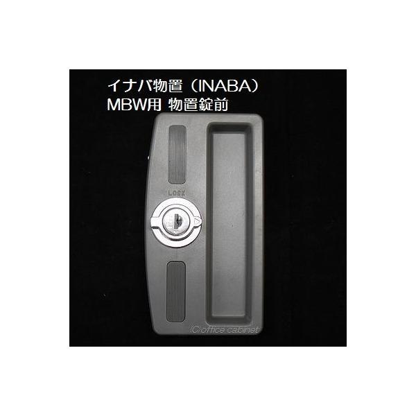 錠前 イナバ物置(INABA)MBW用物置錠錠前セット鍵2本付き
