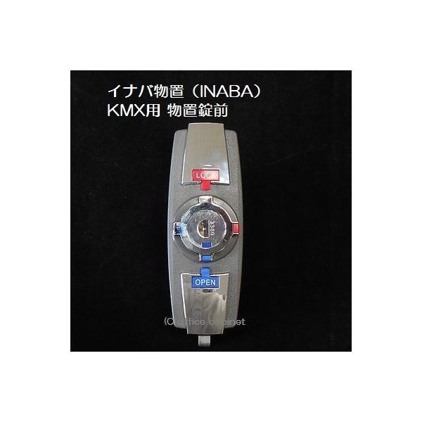 錠前 イナバ物置(INABA)KMX用物置錠錠前セット鍵2本付き