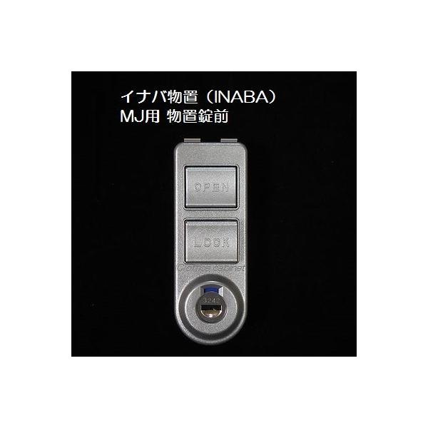 錠前 イナバ物置(INABA)MJ・MJN・MJX用物置錠錠前セット鍵2本付き
