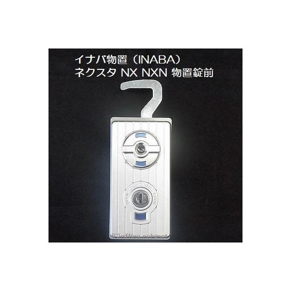錠前 イナバ物置(INABA)ネクスタNEXTANXNXNSRSRNSN物置錠錠前セット鍵2本付き