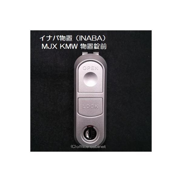 錠前 イナバ物置(INABA)MJXKMW物置錠錠前セット鍵2本付き