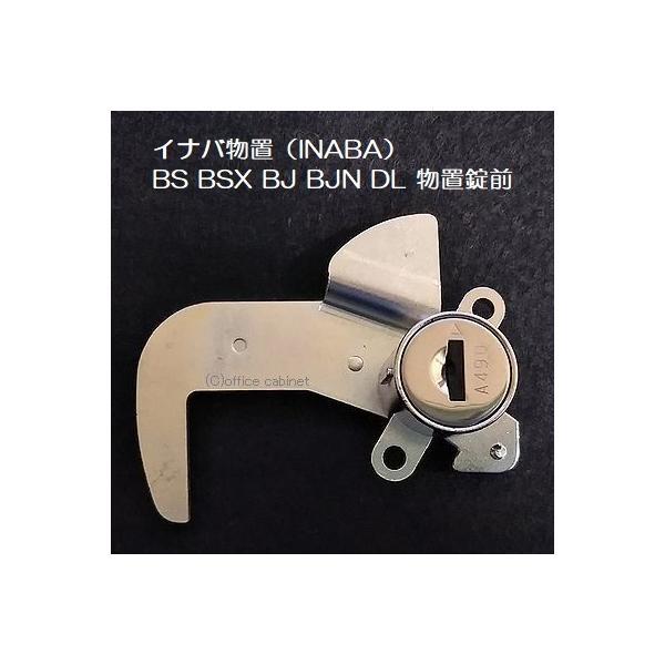 錠前 イナバ物置(INABA)BSBSXBJBJNDL物置錠錠前セット鍵2本付き