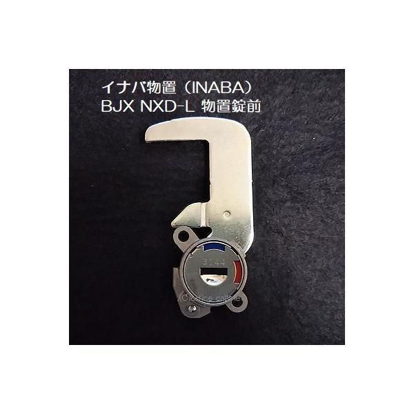 錠前 イナバ物置(INABA)BJXNXD-L物置錠錠前セット鍵2本付き
